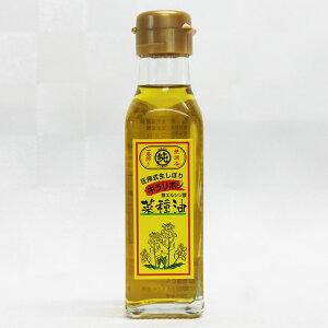 生搾りキラリボシ 100g 2本 なたね油 食用油 生搾り 希少 国産 キラリボシ 菜種油 調味料 油 ビタミンE