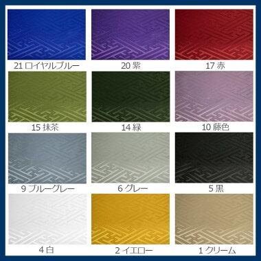 奥山オリジナルカラー紗綾形(さやがた)サテンジャガード和柄織
