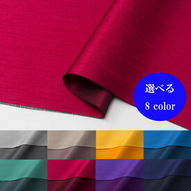 シャンブレーシャンタン【無地 ポリエステル 148cm巾 生地 布】ハロウィン、ドレス