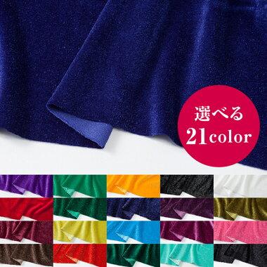 ベロア120巾