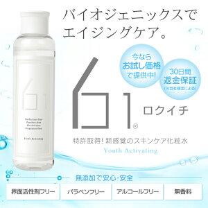 61ロクイチ化粧水乳酸菌H61