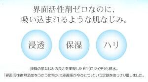 61ロクイチ化粧水