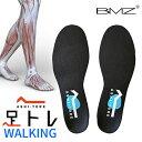 【送料無料】履くだけで筋力トレーニング効果! BMZインソール アシトレ トレーニング専用 インソール BMZ CCLP 自衛隊…