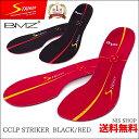 【11%OFFクーポン】【楽天1位】 BMZ ストライカー RED/BLACK《正規品》赤 黒 CCLP サッカー用 インソール bmz サッカ…