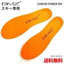 ※送料無料【BMZ スキー用】☆(財)全日本スキー連盟推薦☆ BMZインソール キュボイドパワースキー Cuboid Power SKI I…