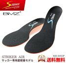 BMZインソールストライカースポーツサッカー用