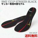 BMZ ストライカー ブラック 《正規品》人気サッカー専用 インソール 【中厚モデル】 ビーエムゼット CCLP STRIKER ins…