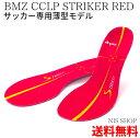 BMZ ストライカー レッド 《正規品》人気 サッカー専用 インソール 薄型タイプ 赤 初級者向け CCLP STRIKER RED INSOL…