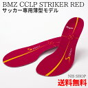 ※新発売【送料無料】【BMZ】人気サッカー専用インソールBMZカルパワースマートストライカー レッド《薄型モデル》BMZ…