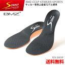 【楽天1位】 BMZ ストライカー スポーツ 黒白 標準タイプ《正規品》CCLP プロ仕様 人気 サッカー用インソール ※公式…