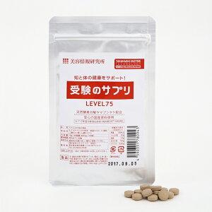 受験のサプリ・酵素分解ヤマブシタケ