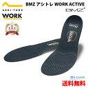 【OFFクーポン】【楽天1位】BMZ アシトレ WORK Active ワーク アクティブ インソール 薄型 ネイビー 足トレ 立ち仕事 …