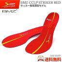 【楽天1位獲得!】BMZ ストライカー レッド 《正規品》 人気 サッカー専用 インソール BMZ CCLP 薄型モデル 赤 スポー…