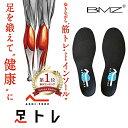 【楽天1位】 BMZ アシトレ 履くだけで 筋力 トレーニング!『アシトレ』トレーニング専用 インソール 野球 BASEBALL C…
