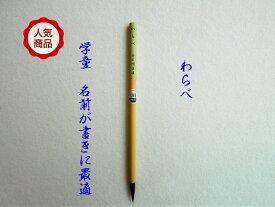 小筆・筆・わらべ・熊野・イタチ毛・小学生・こども向き・名前書き・書道・書道用品・習字・毛筆