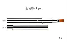 化粧筆・熊野・熊野化粧筆・リップブラシ・平・携帯用・K-6・竹宝堂