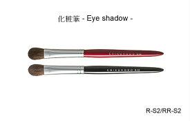 化粧筆・熊野・熊野化粧筆・アイシャドーブラシ・丸平・RR-S2・竹宝堂