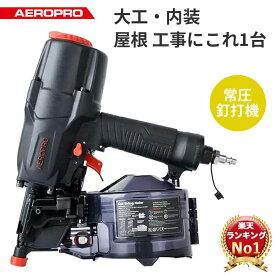【在庫あり!】AEROPRO エアロプロ CN65RA 常圧 釘打機 32mm〜65mm 大工・内装・屋根 工事にこれ1台! ワイヤ連結釘・シート連結釘両方 送料無料