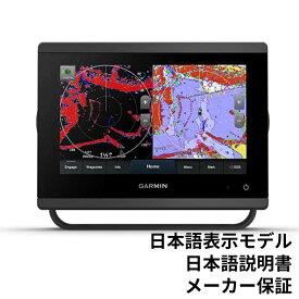 【動画あり♪】ガーミン GPSMAP 923xsv ジーピーエスマップ 日本語モデル GARMIN 保証付 9インチ 魚群探知機