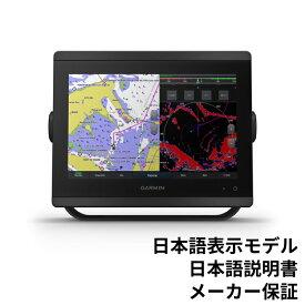 Garmin ガーミン GPSMAP 8410xsv ジーピーエスマップ 日本語モデル メーカー保証