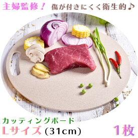 丸いまな板 [enban Lサイズ(31cm)] 主婦監修 天然素材 両面 体に優しい 食洗機対応 まな板