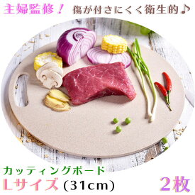 丸いまな板 2枚 [enban Lサイズ(31cm)] 主婦監修 天然素材 両面 体に優しい 食洗機対応 まな板