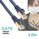 最大CAT7の4倍! ギガビットアロー 5m CAT8 LANケーブル カテゴリー8 40Gbps 2000MHz 超高速インターネットケーブル …