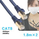 最大CAT7の4倍! ギガビットアロー 1.8m CAT8 LANケーブル 2パック カテゴリー8 40Gbps 2000MHz 超高速インターネット…