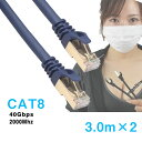 最大CAT7の4倍! ギガビットアロー 3m CAT8 LANケーブル 2パック カテゴリー8 40Gbps 2000MHz 超高速インターネットケ…