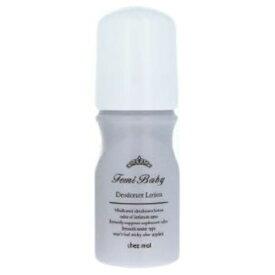 【即納】FemiBaby 薬用デオドラントローション フローラルの香り 40ml/医薬部外品