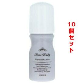 【即納】FemiBaby 薬用デオドラントローション フローラルの香り 40ml 10個セット/医薬部外品