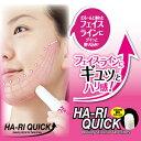 ★ハーリクイック / HA-RI QUICK
