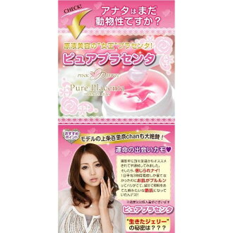 PINK JEWEL Pure placenta ESSENCE JELLY pink jewel pure placenta