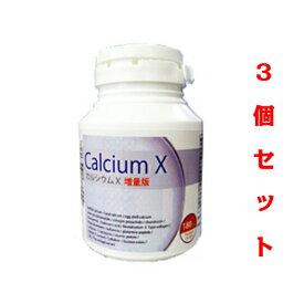 【即納】カルシウムX増量版180粒 calcium x 3個セット(カルシウムサプリメント/骨/関節/育成/ホルモン/骨密度/カルシウム)