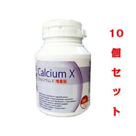 【即納】カルシウムX増量版180粒 calcium x 増量版10個セット(カルシウムサプリメント/骨/関節/育成/ホルモン/骨密度/カルシウム/ )