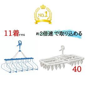 送料無料 引っ張るだけ 40ピンチ + 11連式 洗濯ハンガー お買い得セット KW( ピンチハンガー 物干しハンガー 物干し 10連ハンガー 10 洗濯ピンチ プラスチック 引っ張る 部屋干し 洗濯バサミ ホワイト 白 ) Nishida(ニシダ)直販