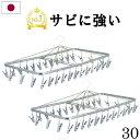 日本製 ピンチハンガー 30ピンチ 2個セット 送料無料 (ステンレス スチール 洗濯ハンガー ピンチ 物干しハンガー 物…