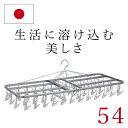 ★限定割引中★【54ピンチ】日本製 ピンチハンガー ステンレス より軽いスチール 洗濯ハンガー 送料無料 (洗濯 物干…