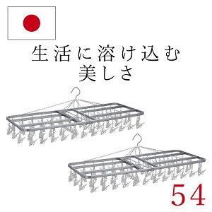 ピンチハンガー 日本製 54ピンチ 2個 洗濯ハンガー 送料無料( 洗濯 ステンレス スチール 物干しハンガー ピンチハンガー 洗濯ピンチ アルミ 部屋干し 室内干し 錆 丈夫 長持ち 洗濯グッズ 洗