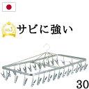 ★あす楽★ ピンチハンガー 日本製 30ピンチ 洗濯ハンガー【送料無料】ステンレス スチール 浴室乾燥機 ピンチ 物干し…