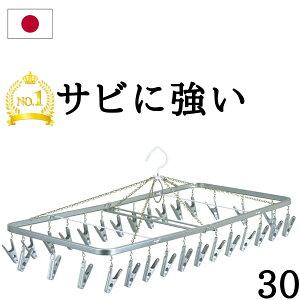 送料無料【30ピンチ】日本製 ステンレスより軽いスチール製 洗濯ハンガー ( ピンチハンガー ピンチ 物干しハンガー 物干し アルミ 部屋干し 室内干し 洗濯用品 丈夫 長持ち 洗濯ばさみ ス