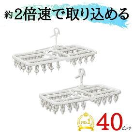 【40ピンチ】洗濯ハンガー 2個セット 引っ張るだけ すぐ取れ角ハンガー 白 ( プラスチック 物干し 物干しハンガー ピンチハンガー 洗濯ピンチ 部屋干し 洗濯バサミ ホワイト 引張 ひっぱる 大きい ) Nishida(ニシダ)直販
