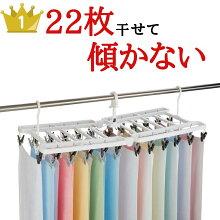 洗濯ハンガーボーっと干してないもん64Nishida(ニシダ)(ピンチハンガー洗濯ピンチ洗濯バサミ渡し干しタオルたくさん大型大きい傾かない)