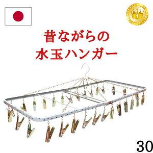 送料無料【30ピンチ】ランキング1位 日本製 洗濯ハンガー ステンレスより軽量 スチール製角ハンガー<ジャンボD>( 室内干し 室内物干し 部屋干し ピンチ タオル ピンチハンガー レトロ か