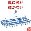 あす楽 【50ピンチ】 傾かない 洗濯ハンガー【送料無料】ピンチハンガー 物干しハンガー 物干し ピンチ プラスチック …