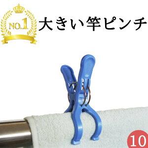 【10個入】竿ばさみビッグ竿ピンチWバネ( 洗濯ばさみ 物干し 固定 丈夫 物干し竿 竿 大きい 強い ) ニシダ直販