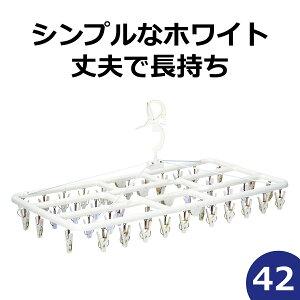 【在庫処分割引】 送料無料【42ピンチ】真っ白な 洗濯ハンガー 【ホワイト】<プラ42・クワトロ>PR( ピンチハンガー 物干しハンガー 物干し 白 折りたたみ 丈夫 洗濯ばさみ 室内干し 部屋