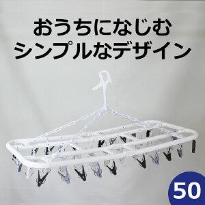 【在庫処分割引】 送料無料【50ピンチ】プラスチック 洗濯ハンガー 【絡まりにくい】角ハンガー<プラ50GT>( 大型 大きい 折りたたみ ステンレスより軽量 プラスチック ピンチハンガー 物