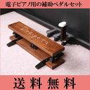 【送料無料】電子ピアノ用補助ペダル「デジペタ」 デジペダル、デジスツールセット