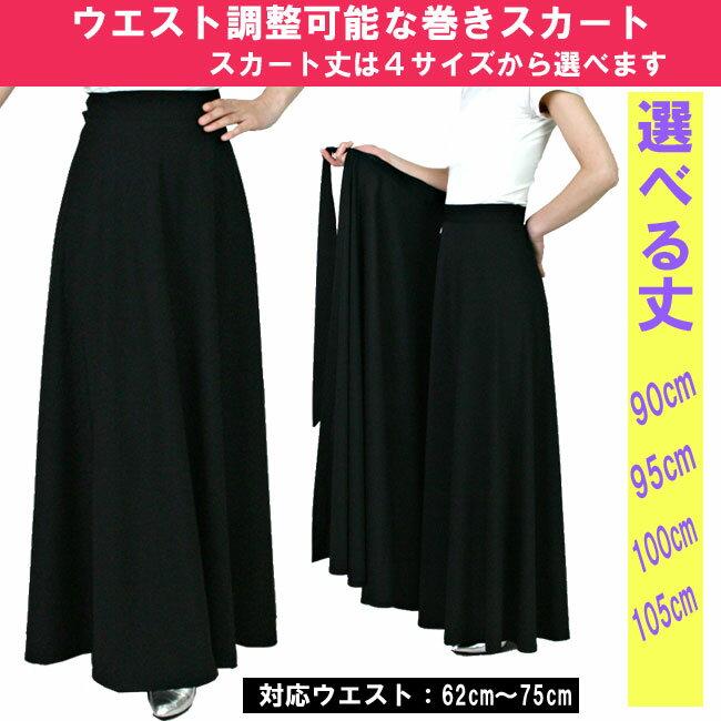 ロングスカート 黒 巻きスカート コーラスや合唱の衣装 ウエストサイズ調節可能な巻きスカート カラー:ブラック